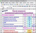 Калькулятор мощности двигателя – Калькулятор расчета мощности двигателя автомобиля
